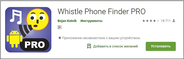 Application Whistle Phone Finder PRO