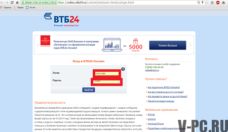 Site officiel VTB 24